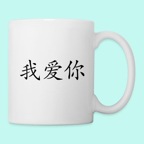 Ich Liebe Dich (Chinesisch) - Tasse