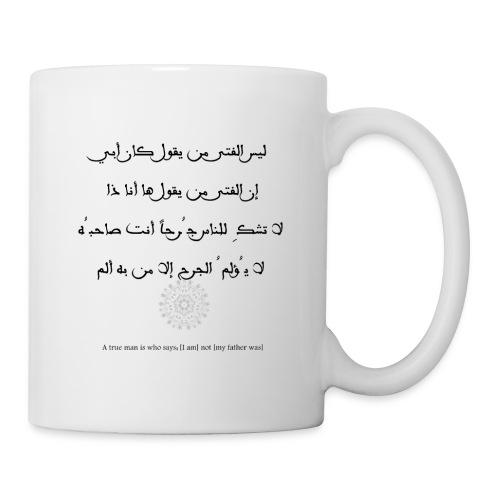 Arabic poetry - Mug blanc