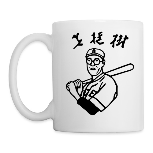 Japanese Player - Mug