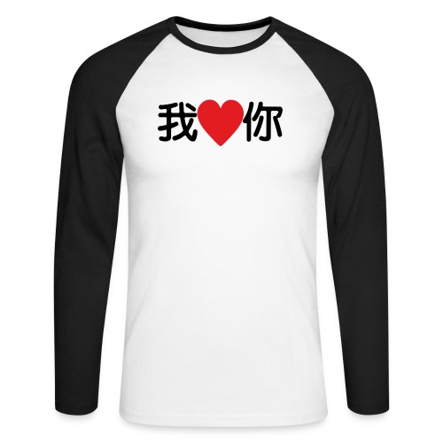 I love you, in chinese style - T-shirt baseball manches longues Homme