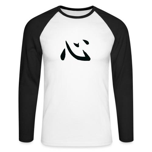 Studio Kokoro basic kokoro symbol t-shirt - Men's Long Sleeve Baseball T-Shirt