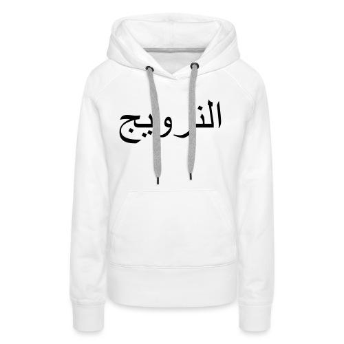 Arabisk Norge - fra Det norske plagg - Premium hettegenser for kvinner