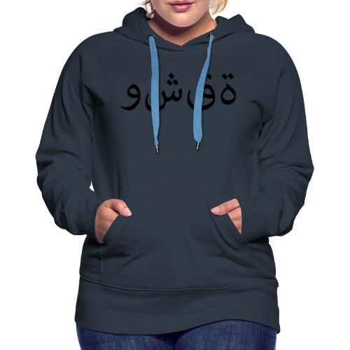 huesca arabic - Sudadera con capucha premium para mujer