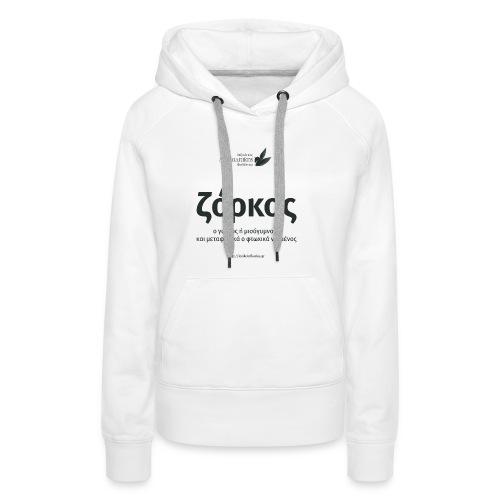 Ζόρκος - Women's Premium Hoodie