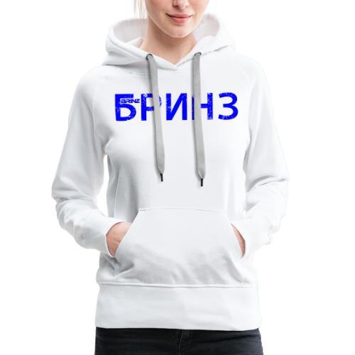 brinz ru b - Felpa con cappuccio premium da donna