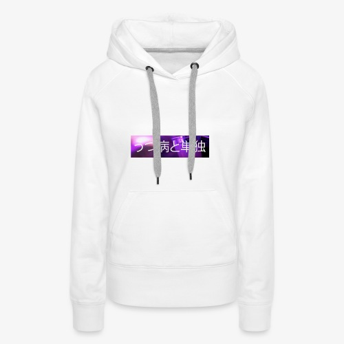 ALONE & DEPRESSED - Sweat-shirt à capuche Premium pour femmes
