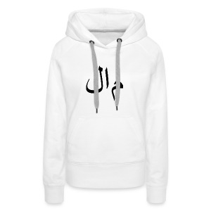 Money Arabic - Women's Premium Hoodie