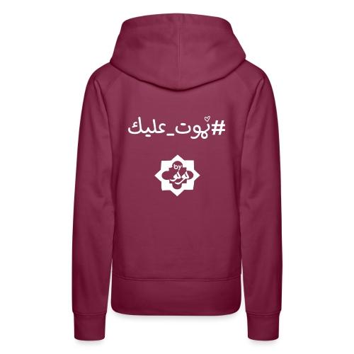 #Fou de toi - Sweat-shirt à capuche Premium pour femmes