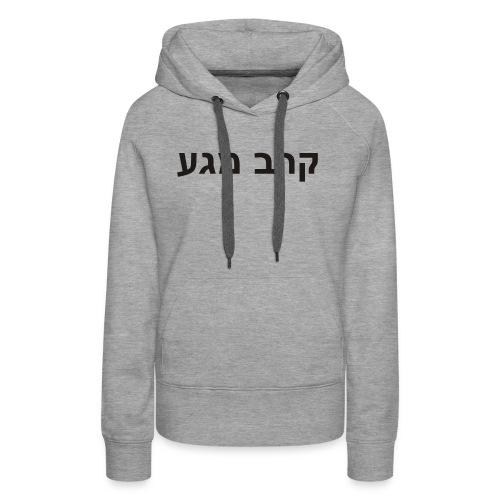 Krav Maga - Hebrew - Women's Premium Hoodie