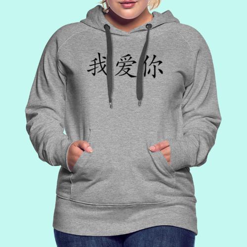 Ich Liebe Dich (Chinesisch) - Frauen Premium Hoodie