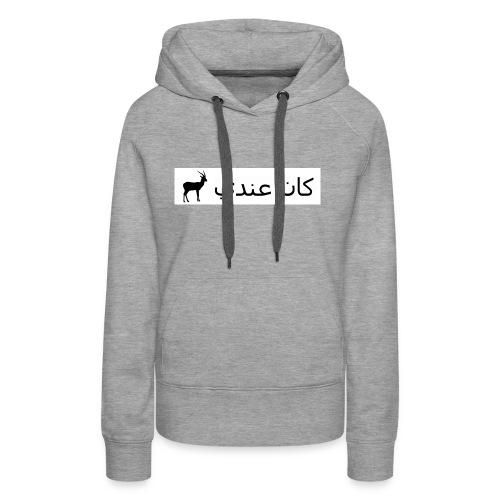 Kan 3endi ghasal - Sweat-shirt à capuche Premium pour femmes