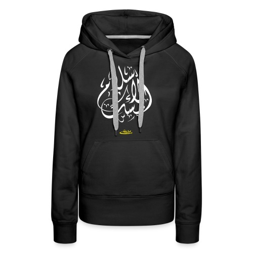 Misku-L-Islam - Frauen Premium Hoodie