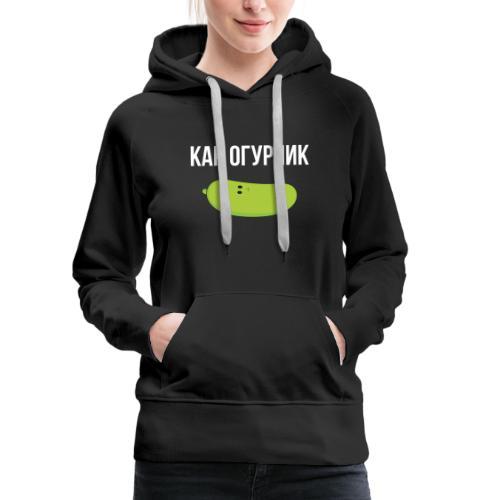 Russian Like A Cucumber - Women's Premium Hoodie