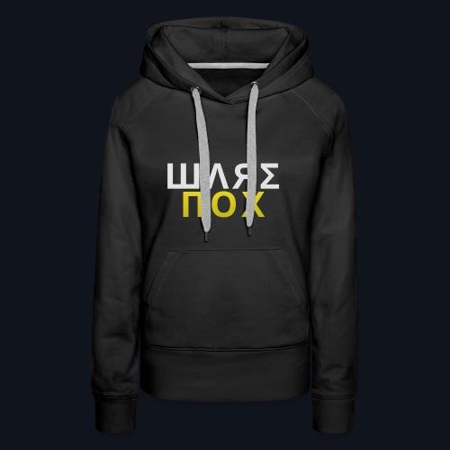 ШΛЯΣПOX - Sweat-shirt à capuche Premium pour femmes