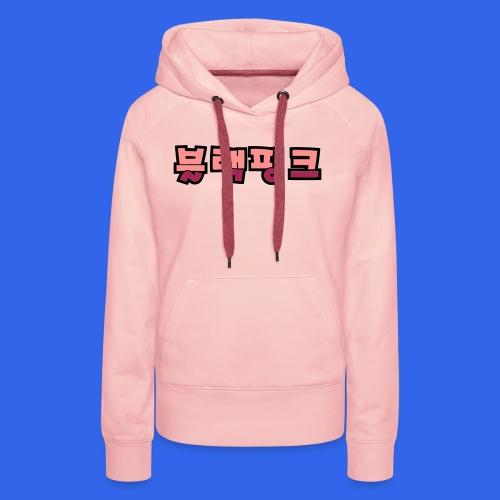 ❤♫#BlackPink in Korean-Hangeul Typography - Women's Premium Hoodie