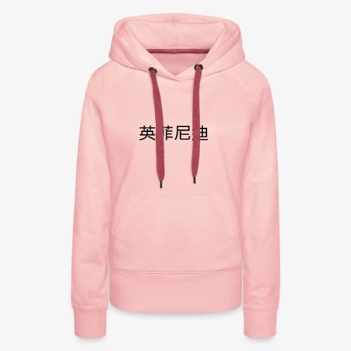 INFINITIX - Sweat-shirt à capuche Premium pour femmes