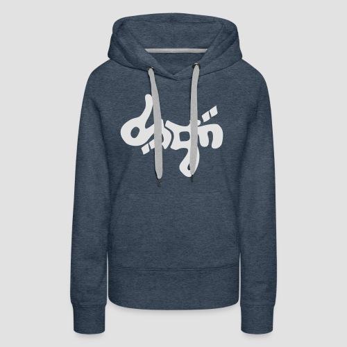 DSGN arabian - Sweat-shirt à capuche Premium pour femmes