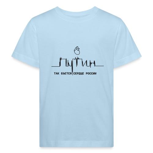 Herzschlag - Kinder Bio-T-Shirt