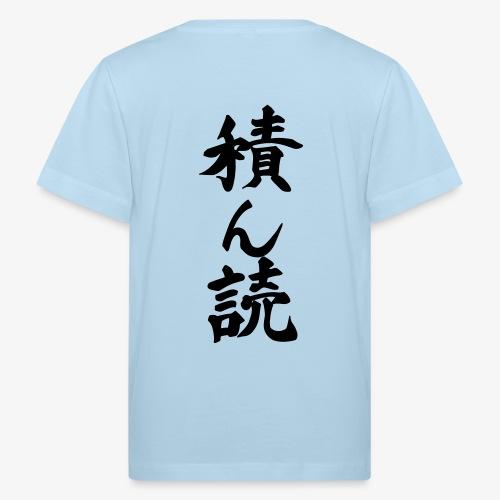 Tsundoku Kalligrafie - Kinder Bio-T-Shirt