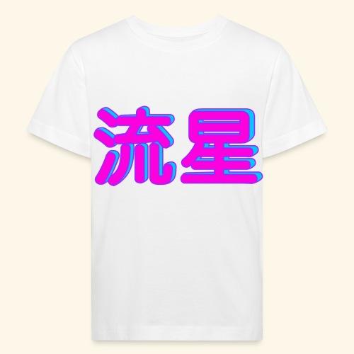 神々のかんじ - T-shirt bio Enfant