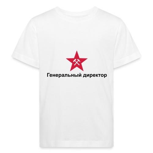 Generaldirektor01 - Kinder Bio-T-Shirt