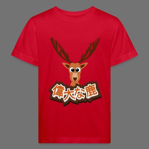 Suuri hirvi (Japani 偉大 な 鹿) - Lasten luonnonmukainen t-paita
