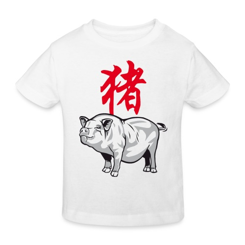 THE YEAR OF THE PIG (Chi - Kids' Organic T-Shirt
