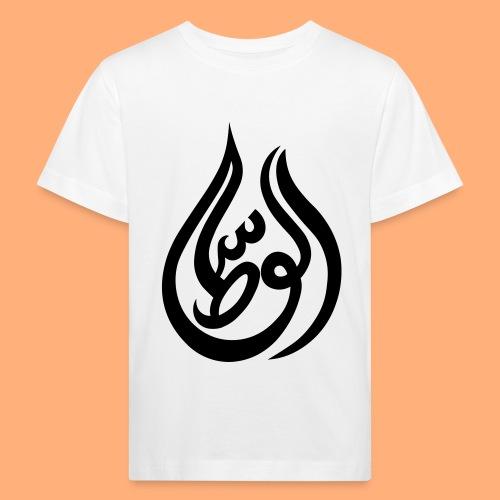 allah - T-shirt bio Enfant