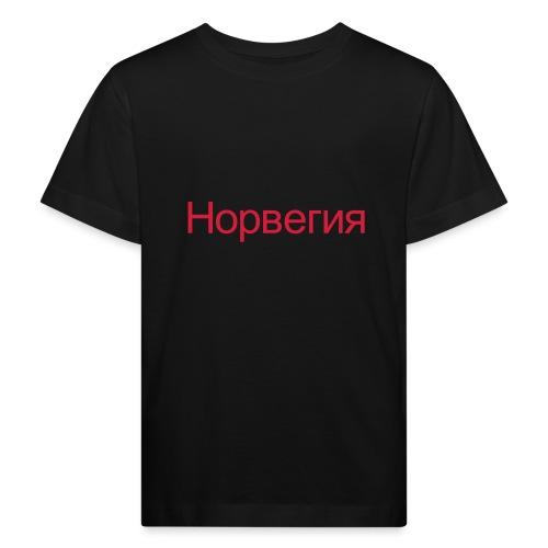 Норвегия - Russisk Norge - plagget.no - Økologisk T-skjorte for barn