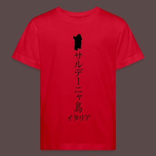 Sardegna Japan - Maglietta ecologica per bambini