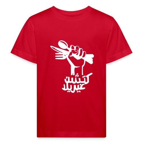kitchen guerilla arabic small - Kids' Organic T-Shirt
