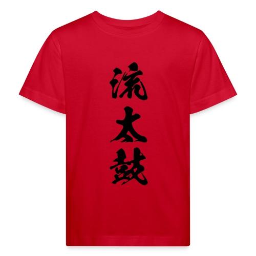 nagare daiko 6 5x15 - Kinder Bio-T-Shirt