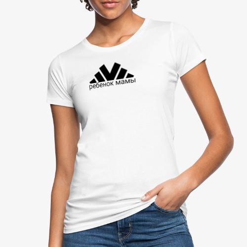 ребенок мамы® - Women's Organic T-Shirt
