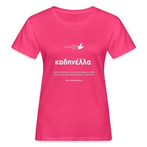 τεστα2 - Women's Organic T-Shirt