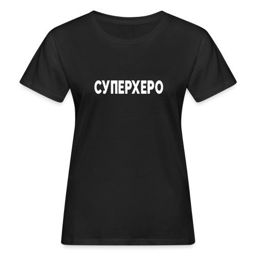 Superhero (in Kyrillisch) - Women's Organic T-Shirt
