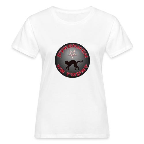 рукописи не горят - Frauen Bio-T-Shirt