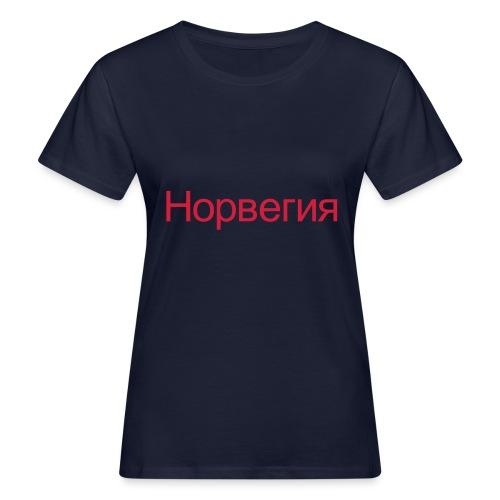 Норвегия - Russisk Norge - plagget.no - Økologisk T-skjorte for kvinner