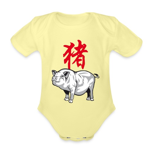 THE YEAR OF THE PIG (Chi - Organic Short-sleeved Baby Bodysuit