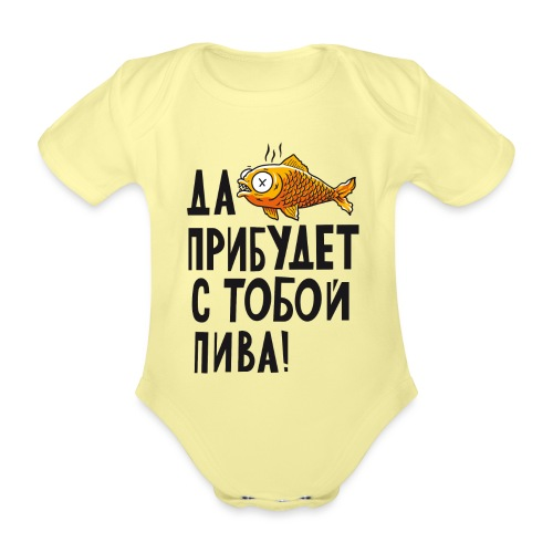 Золотая рыбка и пиво Zolataja rybka i pivo - Baby Bio-Kurzarm-Body