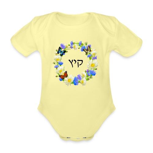 Corona floral verano, hebreo - Body orgánico de manga corta para bebé