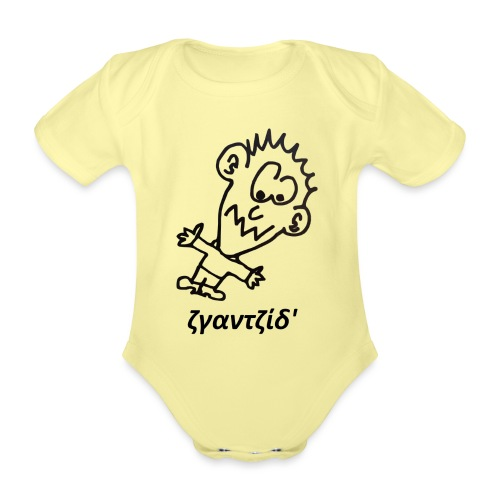 bad boy - Organic Short-sleeved Baby Bodysuit