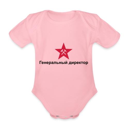 Generaldirektor01 - Baby Bio-Kurzarm-Body