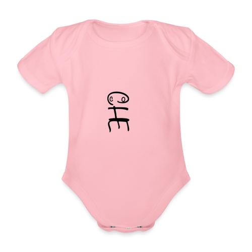 Coche - Body ecologico per neonato a manica corta