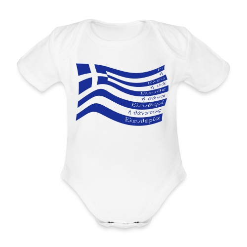 galanolefki - Baby Bio-Kurzarm-Body