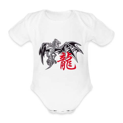 THE YEAR OF THE DRAGON ( - Organic Short-sleeved Baby Bodysuit