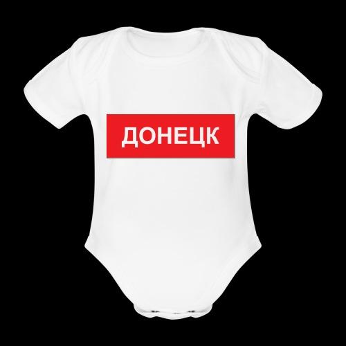 Donezk - Utoka - Baby Bio-Kurzarm-Body