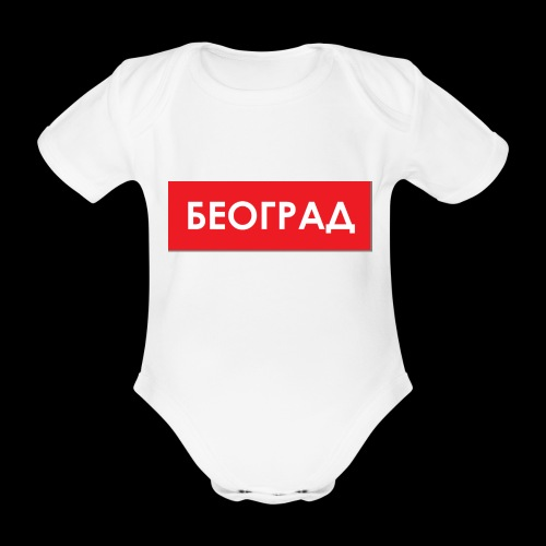 Beograd - Utoka - Baby Bio-Kurzarm-Body