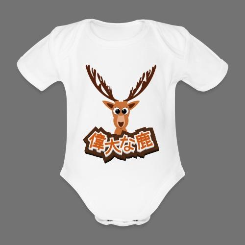 Suuri hirvi (Japani 偉大 な 鹿) - Vauvan lyhythihainen luomu-body