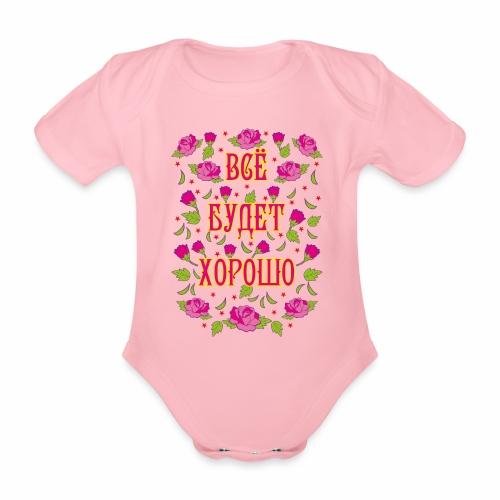 249 Vse budet XOROSHO Rosen russisch Russland - Baby Bio-Kurzarm-Body