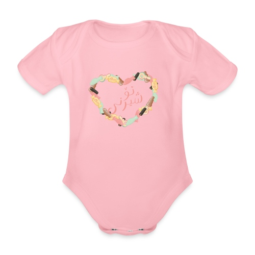 تۆ شیرنی - Godis hjärta - Ekologisk kortärmad babybody